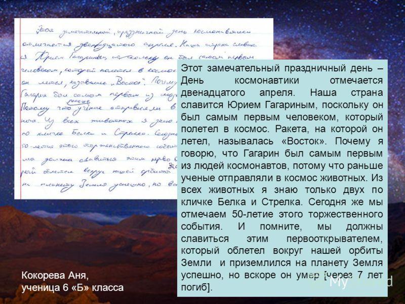 Этот замечательный праздничный день – День космонавтики отмечается двенадцатого апреля. Наша страна славится Юрием Гагариным, поскольку он был самым первым человеком, который полетел в космос. Ракета, на которой он летел, называлась «Восток». Почему
