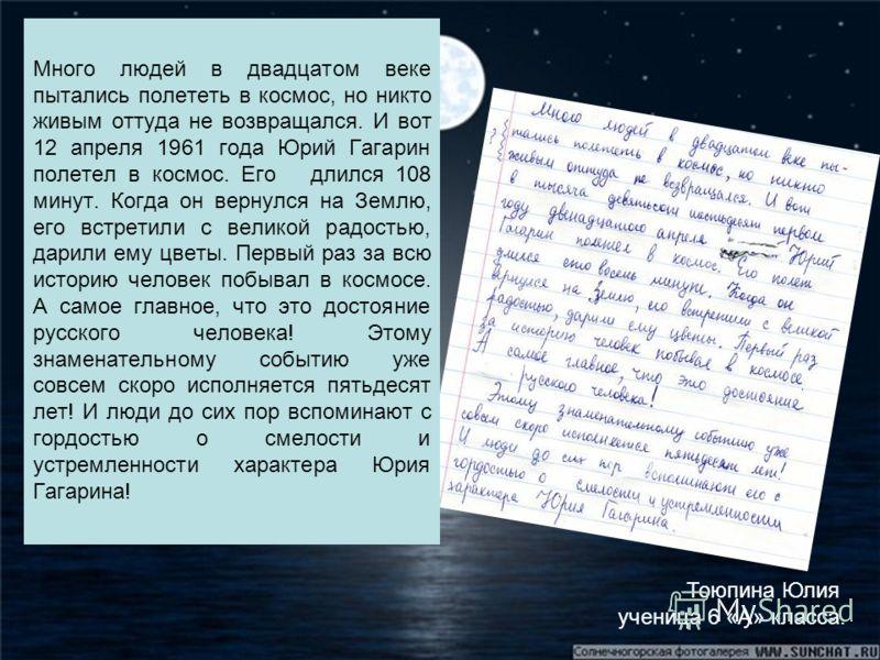 Много людей в двадцатом веке пытались полететь в космос, но никто живым оттуда не возвращался. И вот 12 апреля 1961 года Юрий Гагарин полетел в космос. Его длился 108 минут. Когда он вернулся на Землю, его встретили с великой радостью, дарили ему цве