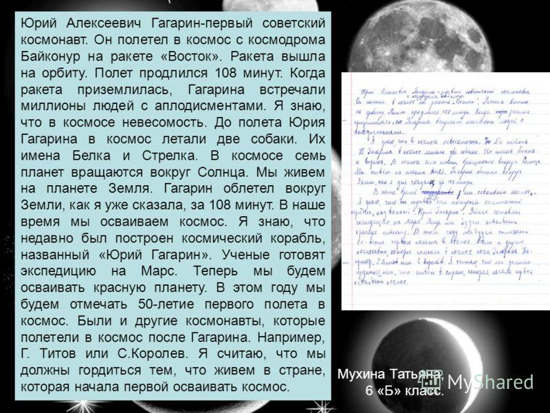Юрий Алексеевич Гагарин-первый советский космонавт. Он полетел в космос с космодрома Байконур на ракете «Восток». Ракета вышла на орбиту. Полет продлился 108 минут. Когда ракета приземлилась, Гагарина встречали миллионы людей с аплодисментами. Я знаю