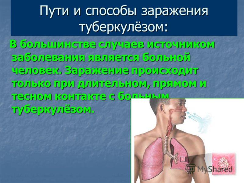Микобактерия туберкулёза устойчива к действиям физических и химических факторов. Остаются жизнеспособными при действии очень низких температур, выживают при кипячении менее пяти минут. Возбудитель крайне устойчив к условиям окружающей среды. В водоём