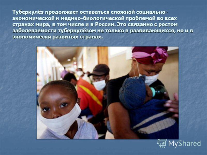 В соответствии с информацией ВОЗ, в настоящее время, около 2 миллиардов людей (треть общего населения Земли) инфицировано возбудителем туберкулёза! В соответствии с информацией ВОЗ, в настоящее время, около 2 миллиардов людей (треть общего населения