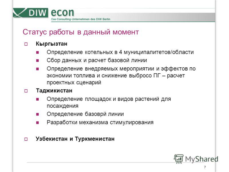 Статус работы в данный момент Кыргызтан Определение котельных в 4 муниципалитетов/области Сбор данных и расчет базовой линии Определение внедряемых мероприятии и эффектов по экономии топлива и снижение выбросо ПГ – расчет проектных сценарий Таджикист