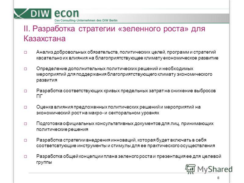 II. Разработка стратегии «зеленного роста» для Казахстана Анализ добровольных обязательств, политических целей, программ и стратегий касательно их влияния на благоприятствующее климату економическое развитие Определение дополнительных политических ре