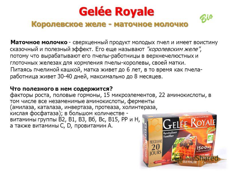 Gelée Royale Королевское желе - маточное молочко Gelée Royale Королевское желе - маточное молочко Маточное молочко - сверхценный продукт молодых пчел и имеет воистину сказочный и полезный эффект. Его еще называют
