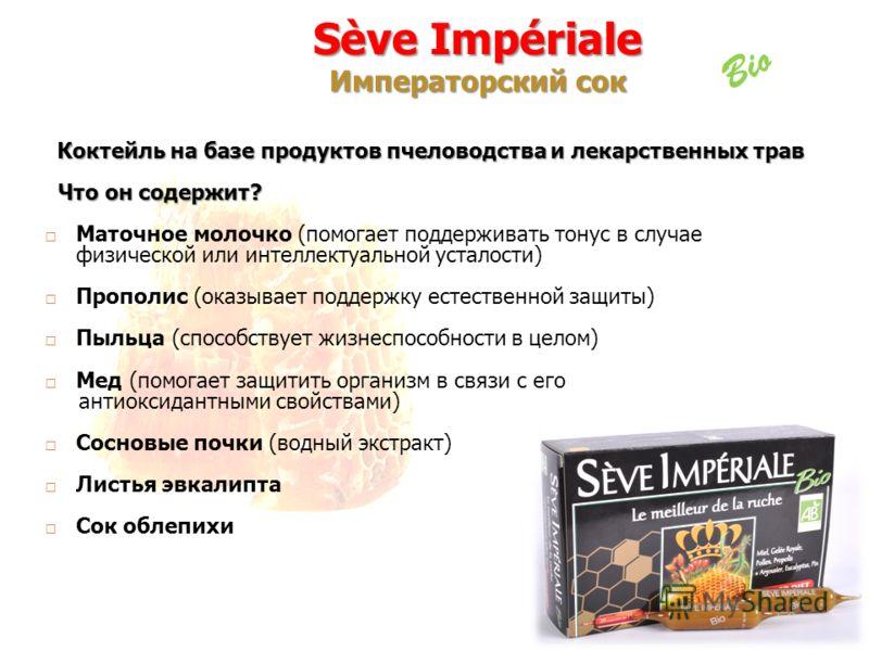 Sève Impériale Императорский сок Коктейль на базе продуктов пчеловодства и лекарственных трав Что он содержит? Что он содержит? Маточное молочко (помогает поддерживать тонус в случае физической или интеллектуальной усталости) Прополис (оказывает подд