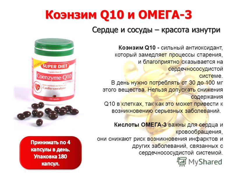 Сердце и сосуды – красота изнутри Коэнзим Q10 - сильный антиоксидант, который замедляет процессы старения, и благоприятно сказывается на сердечнососудистой системе. В день нужно потреблять от 30 до 100 мг этого вещества. Нельзя допускать снижения сод