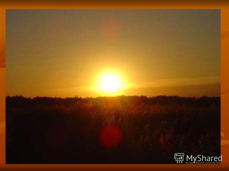 Среднее расстояние от Земли до Солнца (1 астрономическая единица –а.е. – 150 000 000 км.) Возраст Солнца – Среднее расстояние от Земли до Солнца (1 астрономическая единица –а.е. – 150 000 000 км.) Возраст Солнца – 6 млрд. лет 6 млрд. лет