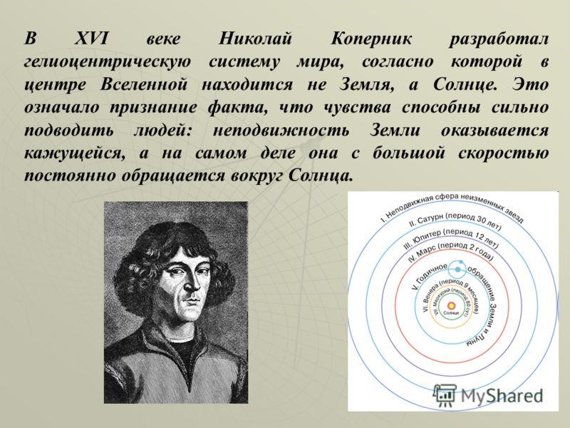 Астроном из города Александрии Клавдий Птолемей впервые в истории науки, опираясь на знания своих предшественников, создал стройную математическую теорию движения видимых на небе светил. В центре Вселенной Птолемей поместил Землю, и поэтому разработа