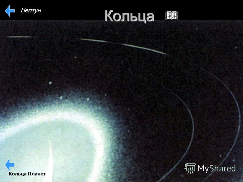 Кольца Кольца Планет Нептун