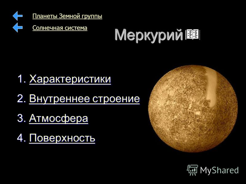 Меркурий Планеты Земной группы 1. Характеристики Характеристики 2. Внутреннее строение Внутреннее строениеВнутреннее строение 3. Атмосфера Атмосфера 4. Поверхность Поверхность Солнечная система