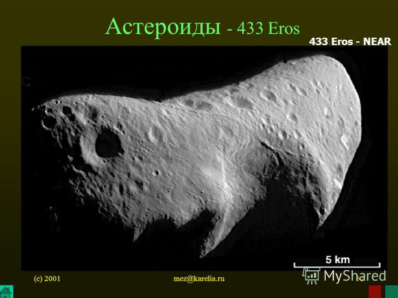 (c) 2001mez@karelia.ru32 Астероиды - 433 Eros 433 Eros - NEAR