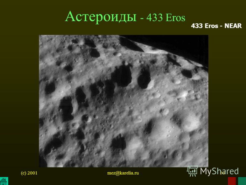 (c) 2001mez@karelia.ru34 Астероиды - 433 Eros 433 Eros - NEAR
