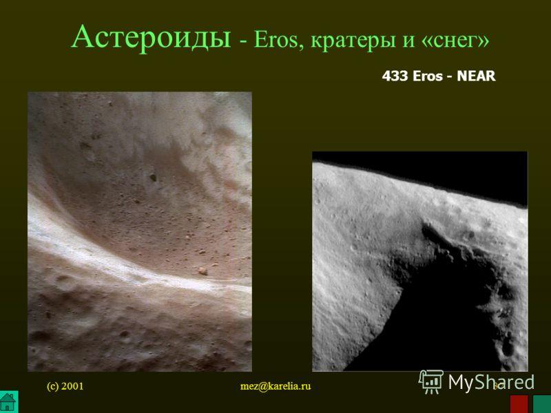 (c) 2001mez@karelia.ru37 Астероиды - Eros, кратеры и «снег» 433 Eros - NEAR