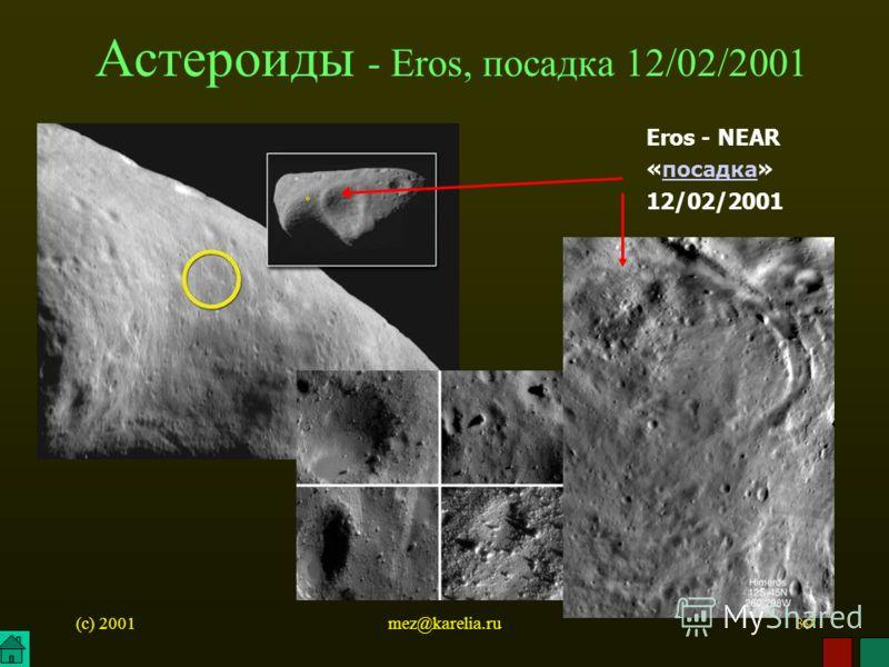 (c) 2001mez@karelia.ru39 Астероиды - Eros, посадка 12/02/2001 Eros - NEAR «посадка» 12/02/2001