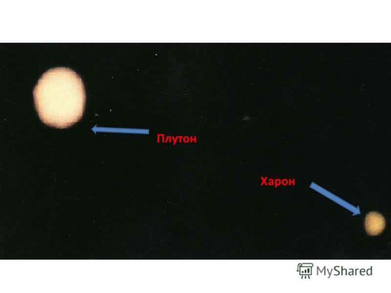 Плутон Харон