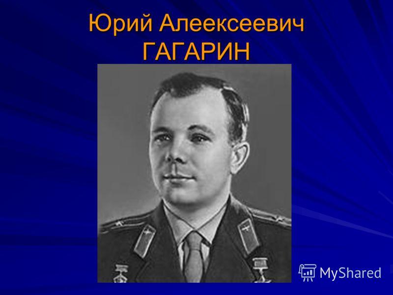 Юрий Алеексеевич ГАГАРИН