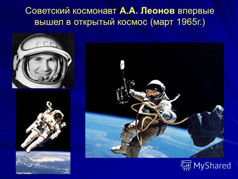 Советский космонавт А.А. Леонов впервые вышел в открытый космос (март 1965г.)