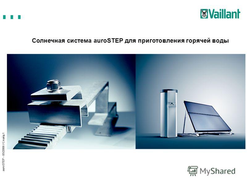 auroSTEP – 05/2008 / Слайд 1 Солнечная система auroSTEP для приготовления горячей воды