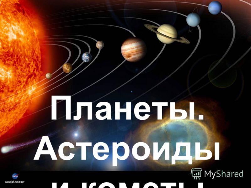 Планеты. Астероиды и кометы