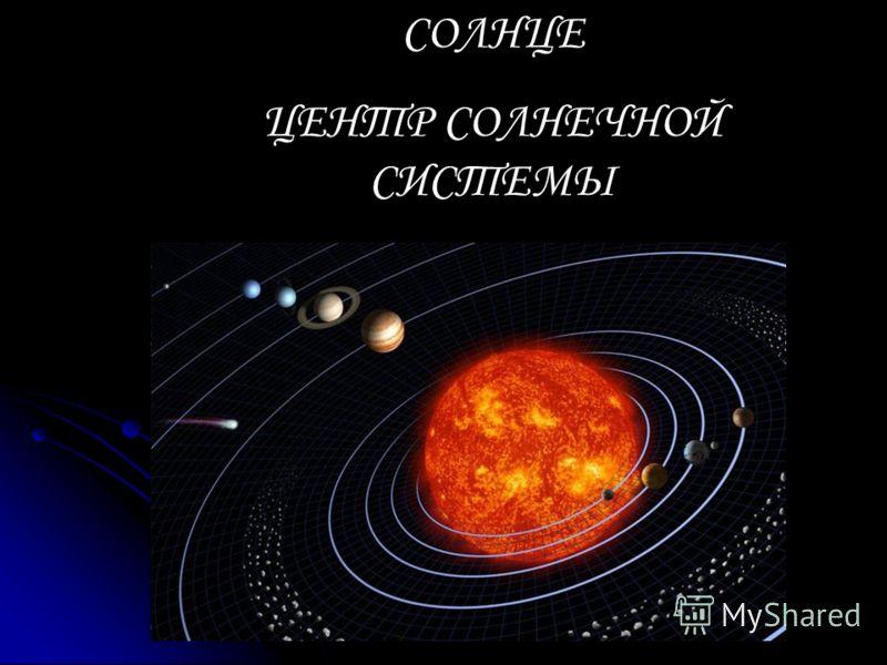 СОЛНЦЕ ЦЕНТР СОЛНЕЧНОЙ СИСТЕМЫ