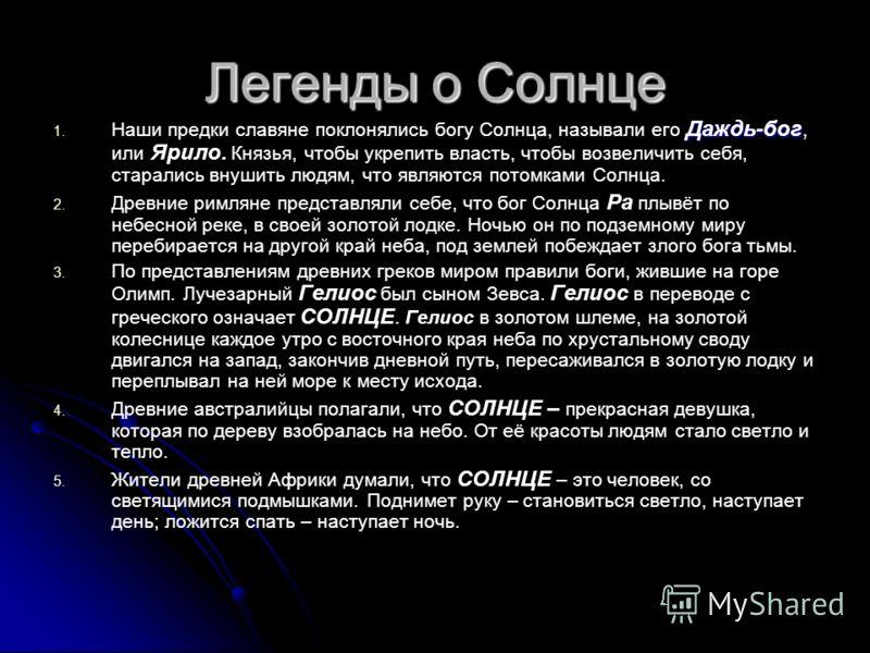 Легенды о Солнце 1. 1. Наши предки славяне поклонялись богу Солнца, называли его Д ДД Даждь-бог, или Ярило. Князья, чтобы укрепить власть, чтобы возвеличить себя, старались внушить людям, что являются потомками Солнца. 2. 2. Древние римляне представл