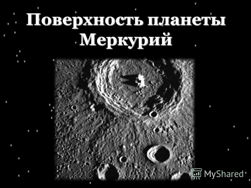 Расстояние от Солнца: 58 млн. км Диаметр: 4878 км Температура: +400°С/- 180°С на поверхности Период обращения: 88 дней Период вращения: 58 дней Спутники: 0