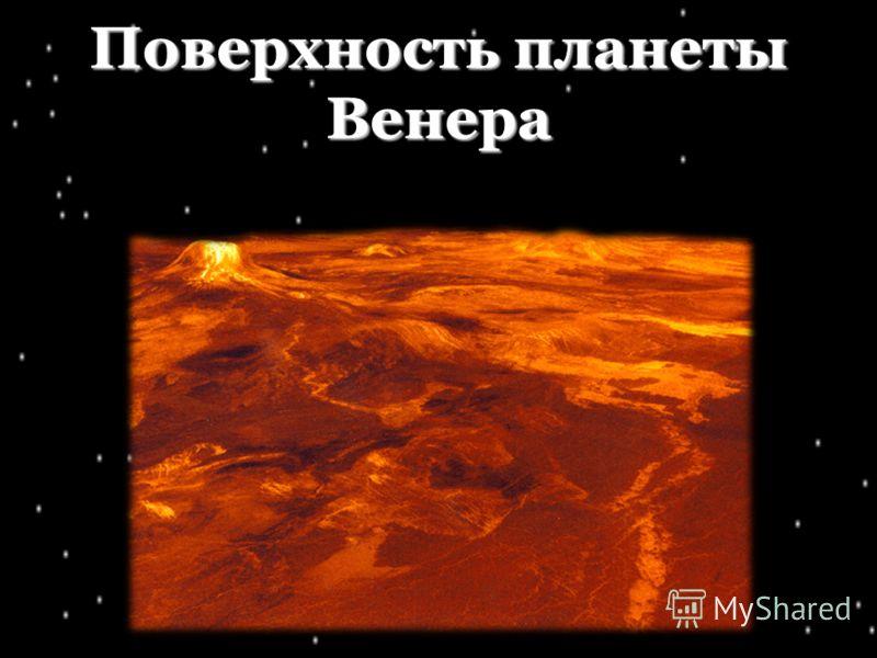 Расстояние от Солнца: 108 млн. км Диаметр: 12 100 км Температура: +480°С на поверхности Период обращения: 225 дней Период вращения: 243 дней Спутники: 0
