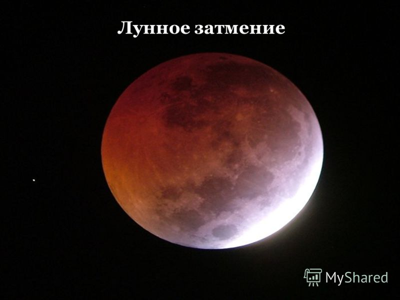 Поверхность планеты Луна