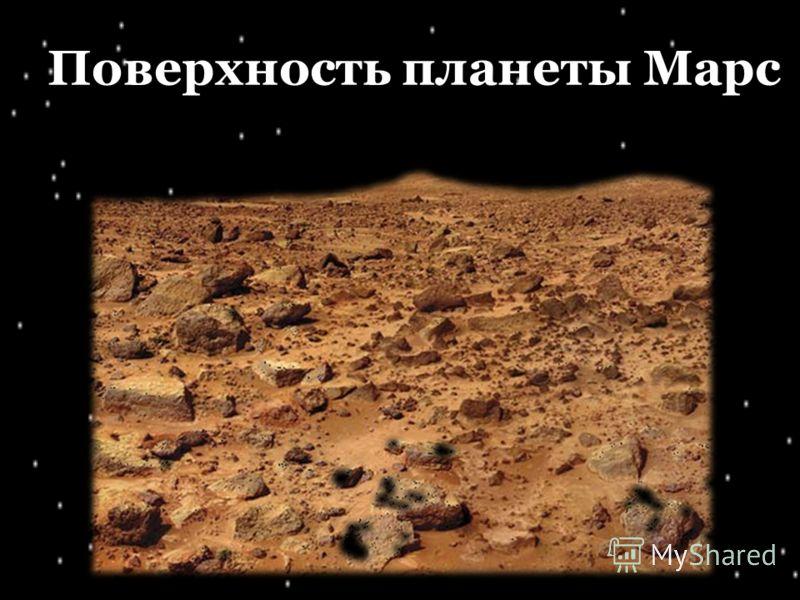 Расстояние от Солнца: 228 млн. км Диаметр: 6786 км Температура: -20°С/-90°С на поверхности Период обращения: 687 дней Период вращения: 24 часа 37 минут Спутники: 2