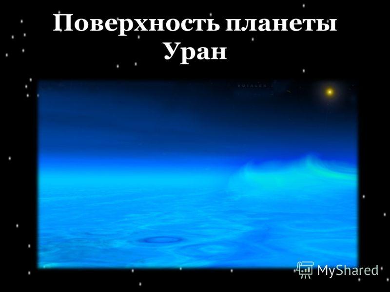 Расстояние от Солнца: 2871 млн. км Диаметр: 51 118 км Температура: -214 °С на поверхности Период обращения: 84 года Период вращения: 18 часов Спутники: 27