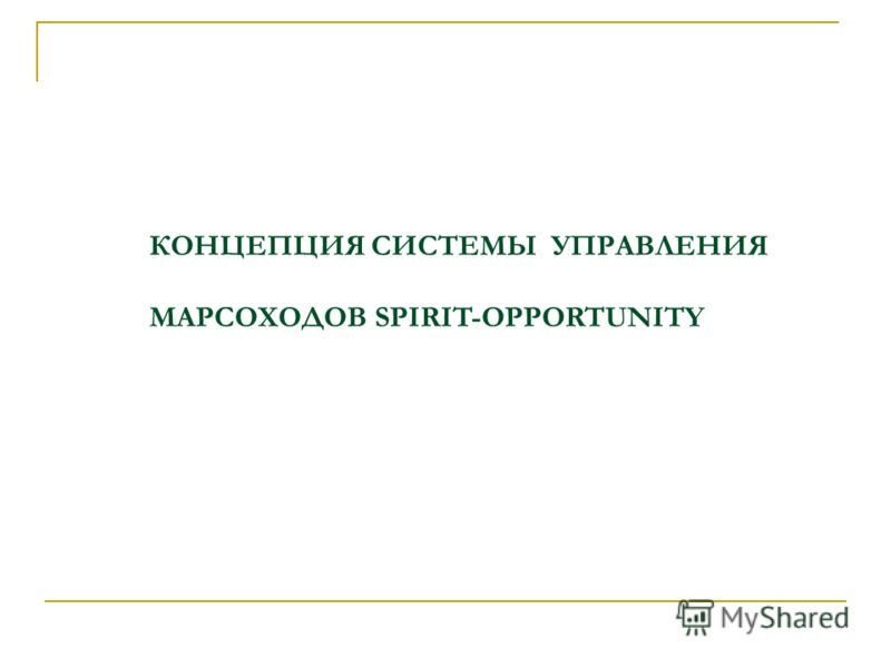 КОНЦЕПЦИЯ СИСТЕМЫ УПРАВЛЕНИЯ МАРСОХОДОВ SPIRIT-OPPORTUNITY