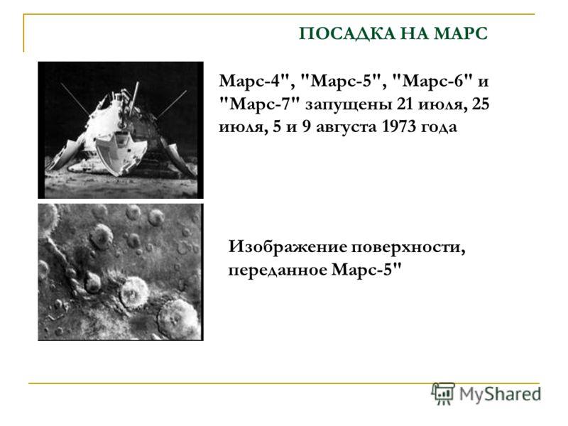 ПОСАДКА НА МАРС Марс-4, Марс-5, Марс-6 и Марс-7 запущены 21 июля, 25 июля, 5 и 9 августа 1973 года Изображение поверхности, переданное Марс-5