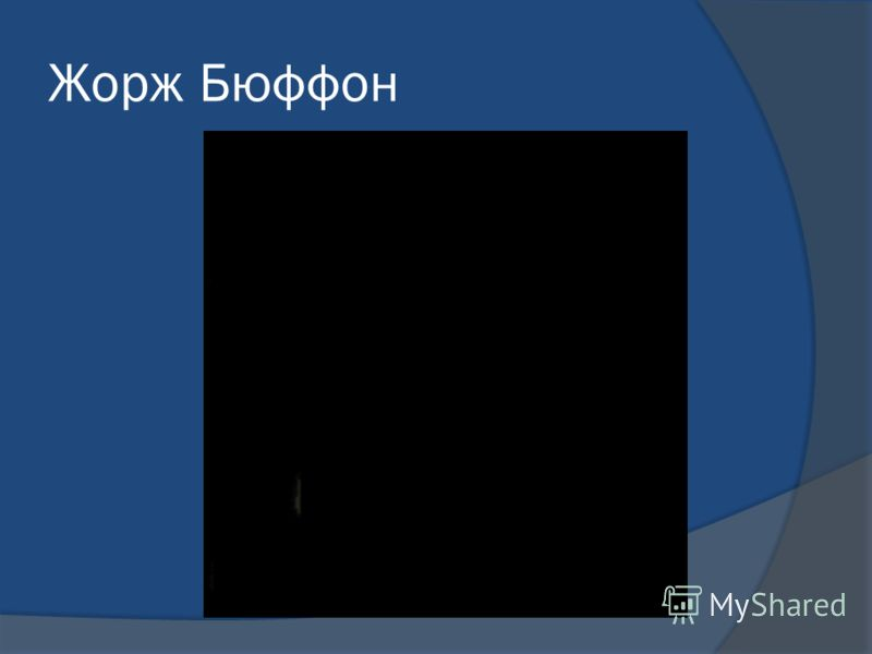 Жорж Бюффон
