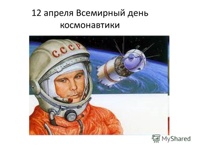 12 апреля Всемирный день космонавтики