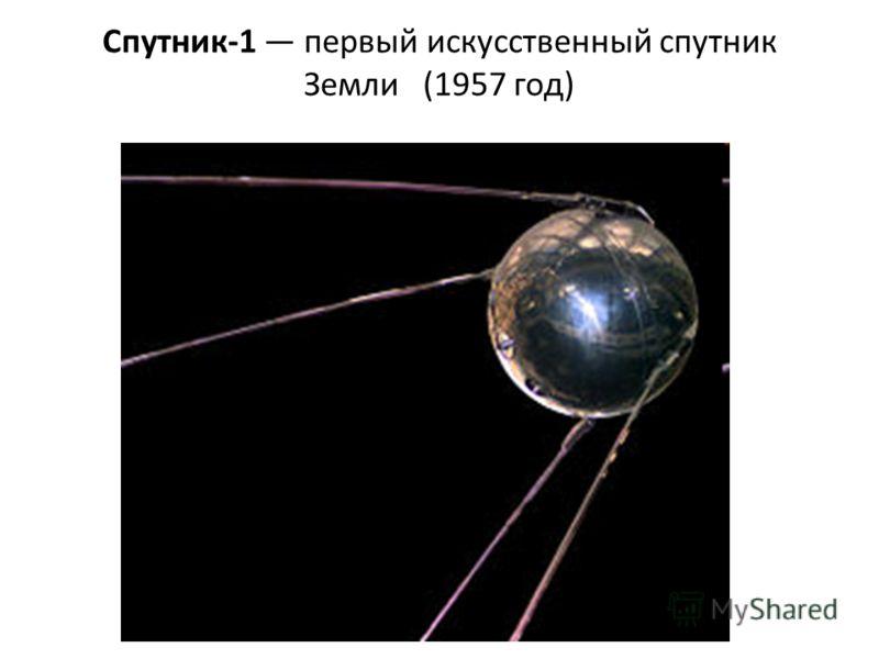 Спутник-1 первый искусственный спутник Земли (1957 год)