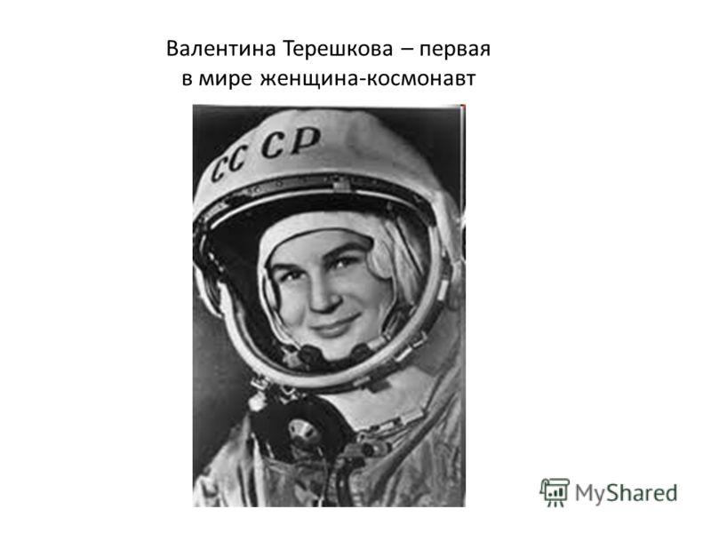 Валентина Терешкова – первая в мире женщина-космонавт