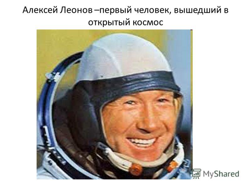 Алексей Леонов –первый человек, вышедший в открытый космос