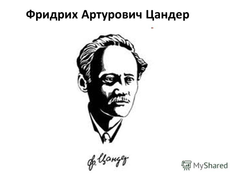 Фридрих Артурович Цандер