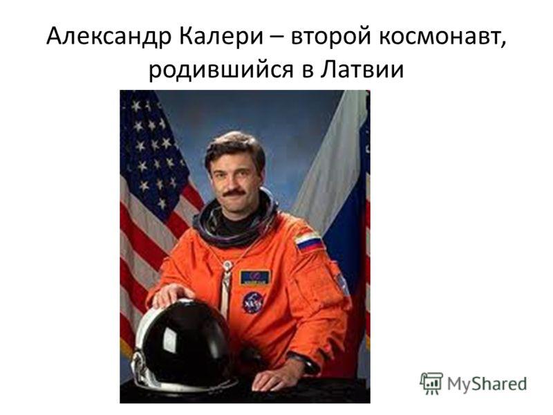 Александр Калери – второй космонавт, родившийся в Латвии