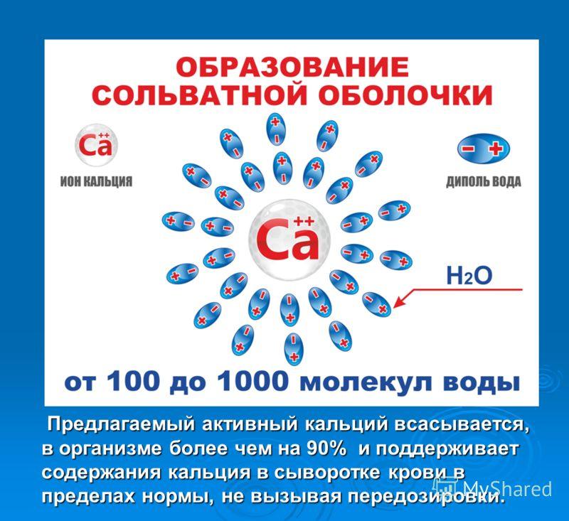 Предлагаемый активный кальций всасывается, в организме более чем на 90% и поддерживает содержания кальция в сыворотке крови в пределах нормы, не вызывая передозировки. Предлагаемый активный кальций всасывается, в организме более чем на 90% и поддержи