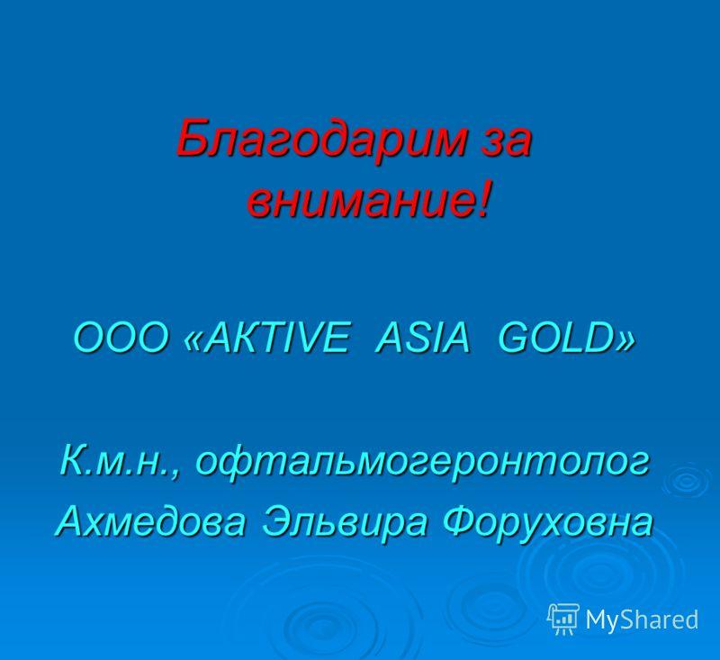 Благодарим за внимание! ООО «АКТIVE ASIA GOLD» К.м.н., офтальмогеронтолог Ахмедова Эльвира Форуховна