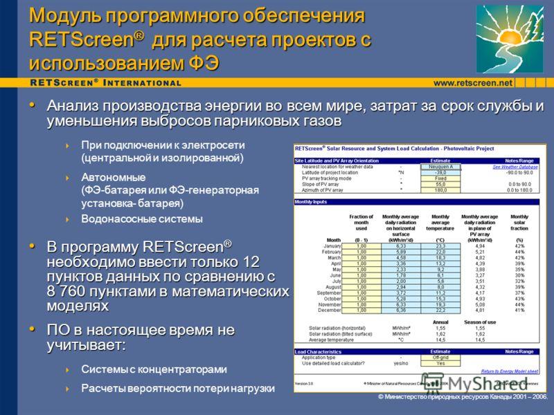 © Министерство природных ресурсов Канады 2001 – 2006. Модуль программного обеспечения RETScreen ® для расчета проектов с использованием ФЭ Анализ производства энергии во всем мире, затрат за срок службы и уменьшения выбросов парниковых газов Анализ п