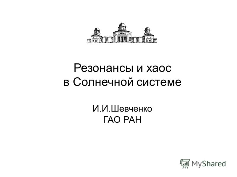Резонансы и хаос в Солнечной системе И.И.Шевченко ГАО РАН