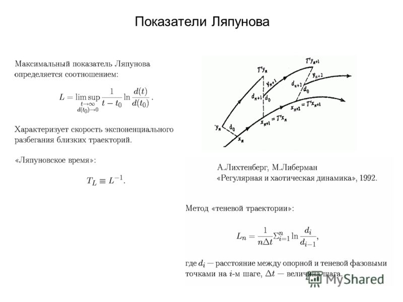 Показатели Ляпунова