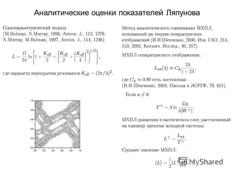 Аналитические оценки показателей Ляпунова