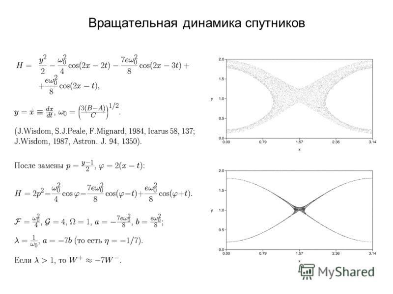 Вращательная динамика спутников