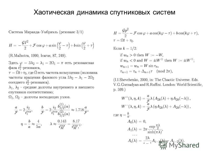 Хаотическая динамика спутниковых систем