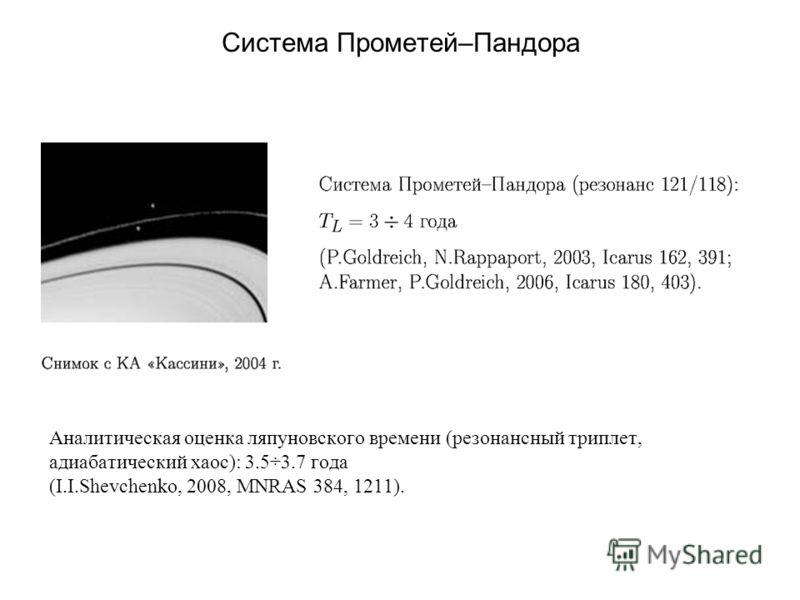 Аналитическая оценка ляпуновского времени (резонансный триплет, адиабатический хаос): 3.5÷3.7 года (I.I.Shevchenko, 2008, MNRAS 384, 1211).