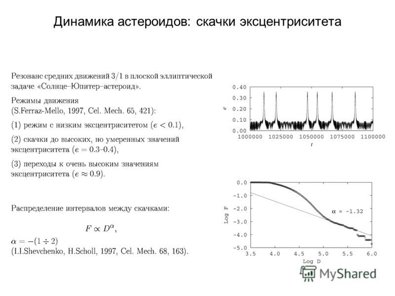 Динамика астероидов: скачки эксцентриситета