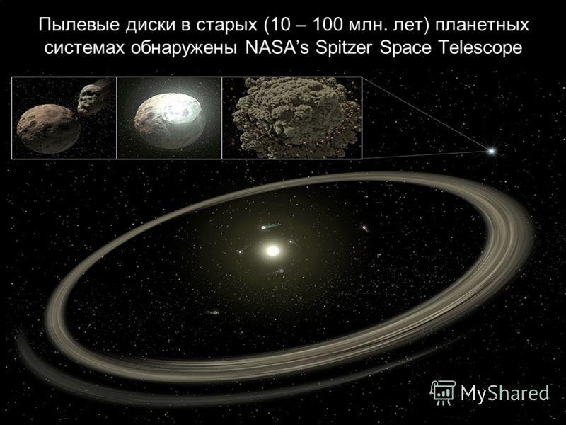 Пылевые диски в старых (10 – 100 млн. лет) планетных системах обнаружены NASAs Spitzer Space Telescope